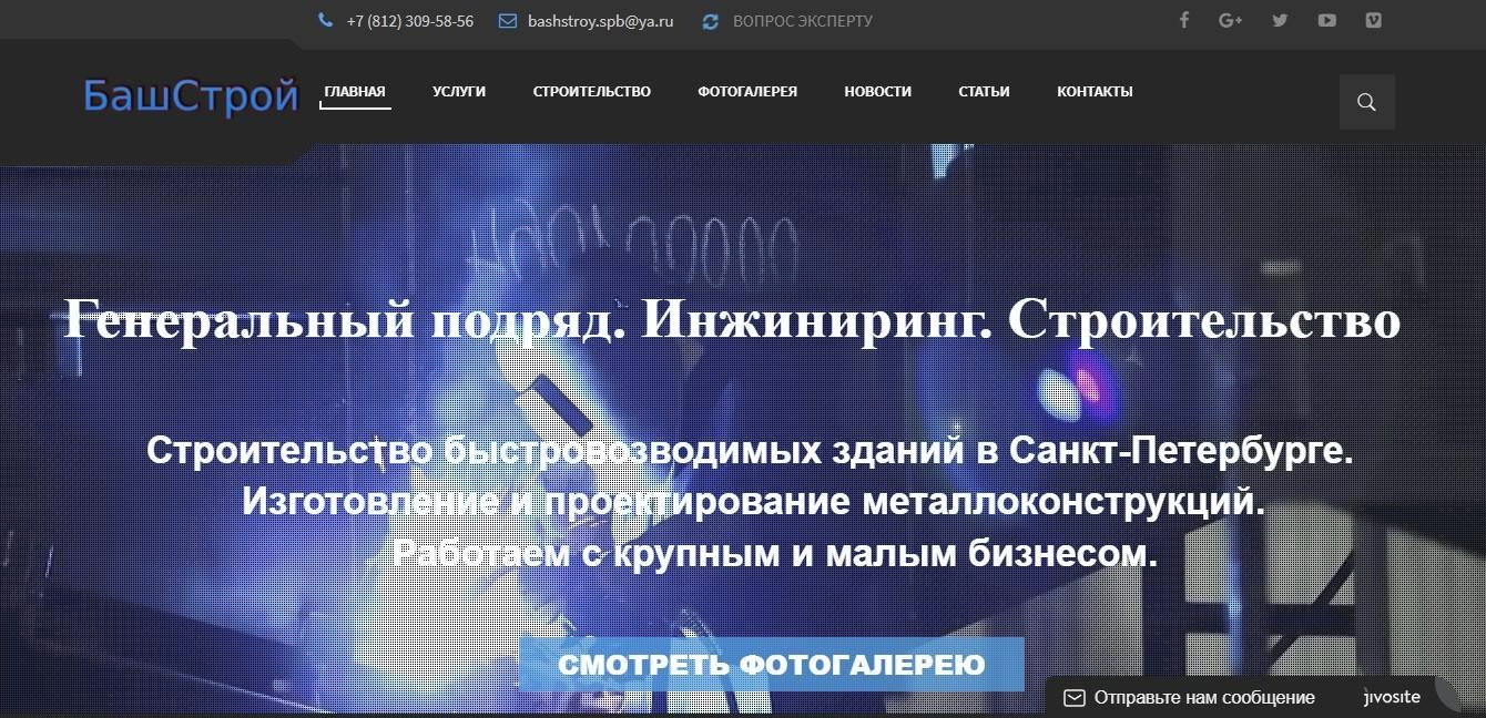 сайт bashstroy.com