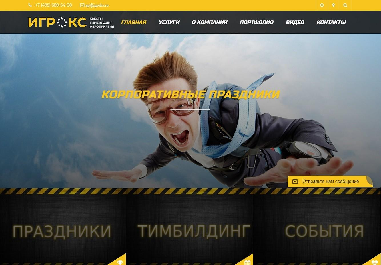 сайт igroks.ru