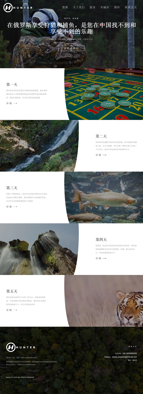 сайт hunter-wild.ru